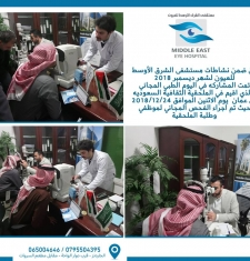 يوم طبي مجاني في الملحقية الثقافية السعوديه في عمان  يوم الاثنين الموافق 24/12/2018...