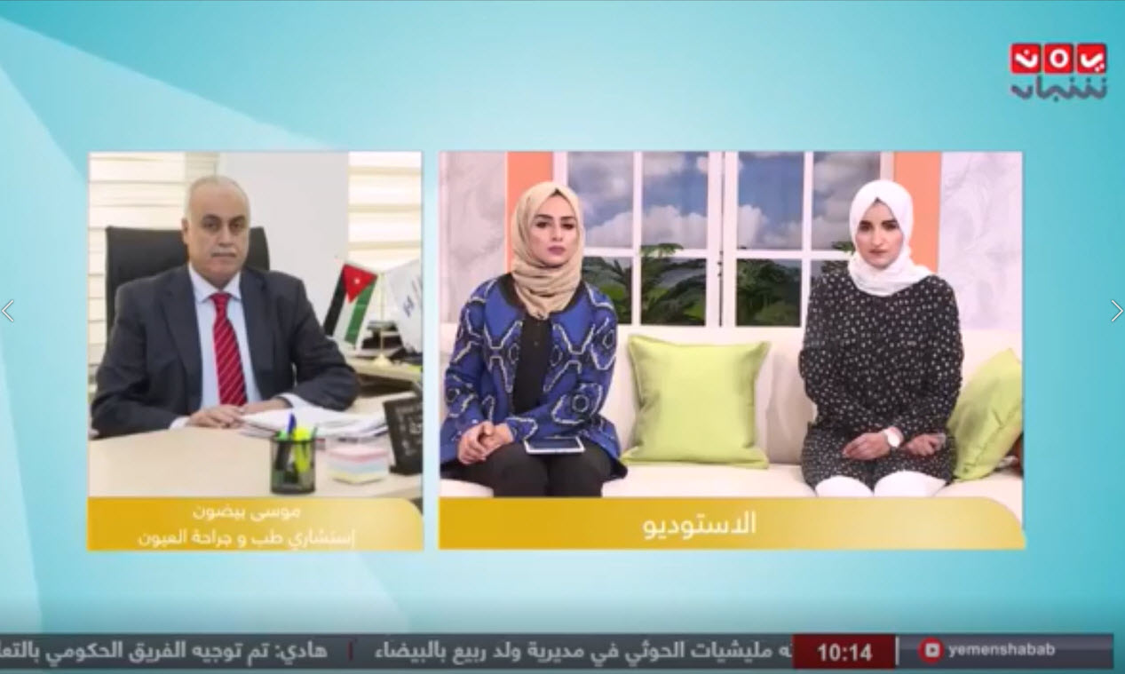 Discussion Refractive Ssurgery Operations With Dr Mousa Baydon On Yemen Shabab TV At 26-2-2019