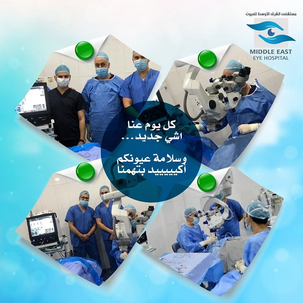 Added New Device To Middle East Eye Hospital Operation Department